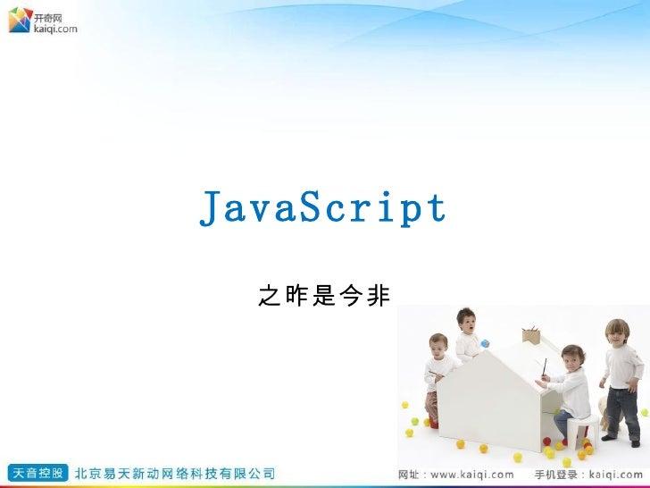 JavaScript 之昨是今非