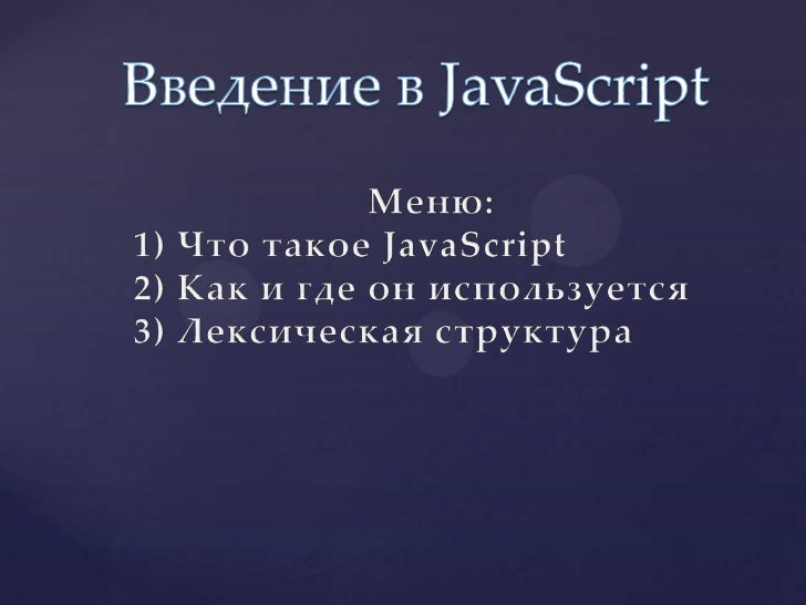 Введение в JavaScript<br />                      Меню:<br />1) Что такое JavaScript<br />2) Как и где он используется <br ...