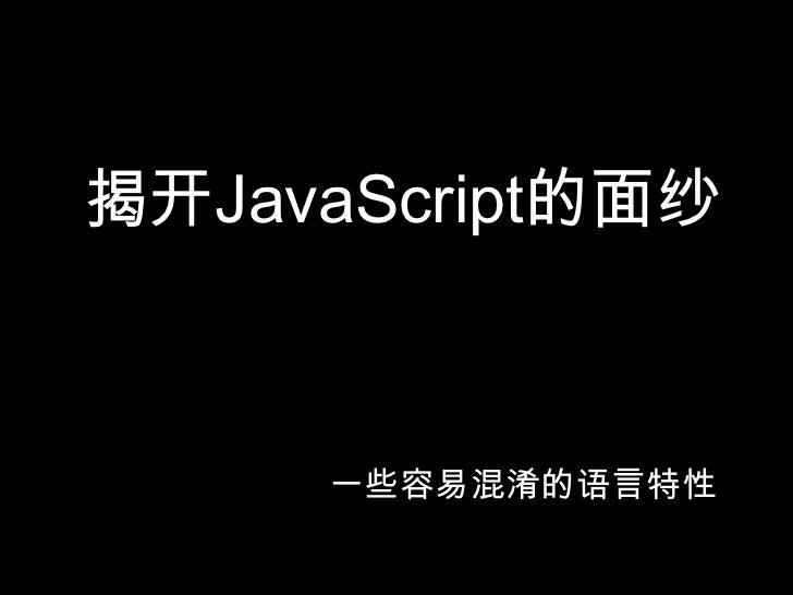 揭开Javascript的面纱