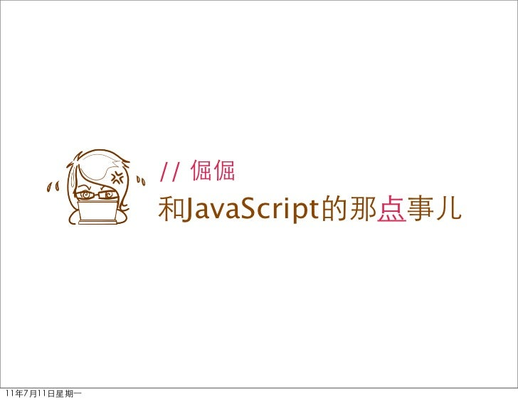 倔倔和Javascript的那些事儿