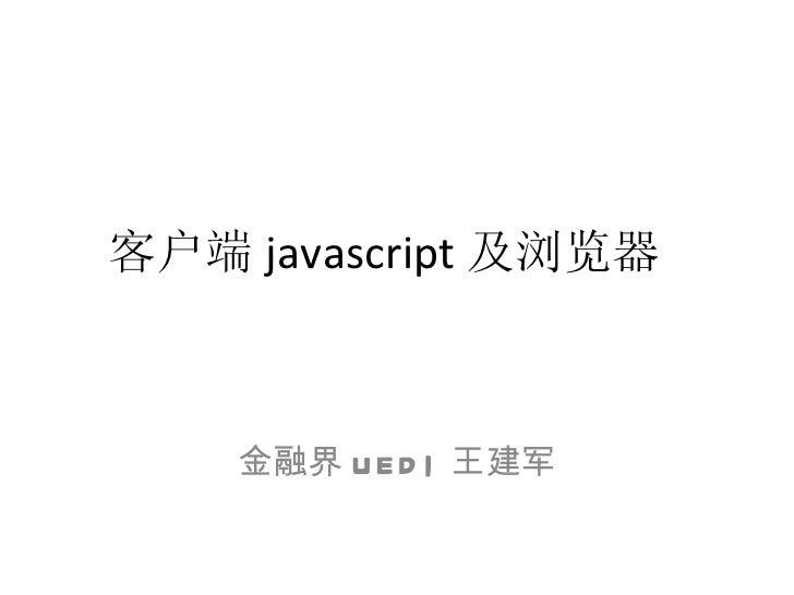 客户端 javascript 及浏览器 金融界 UED  王建军