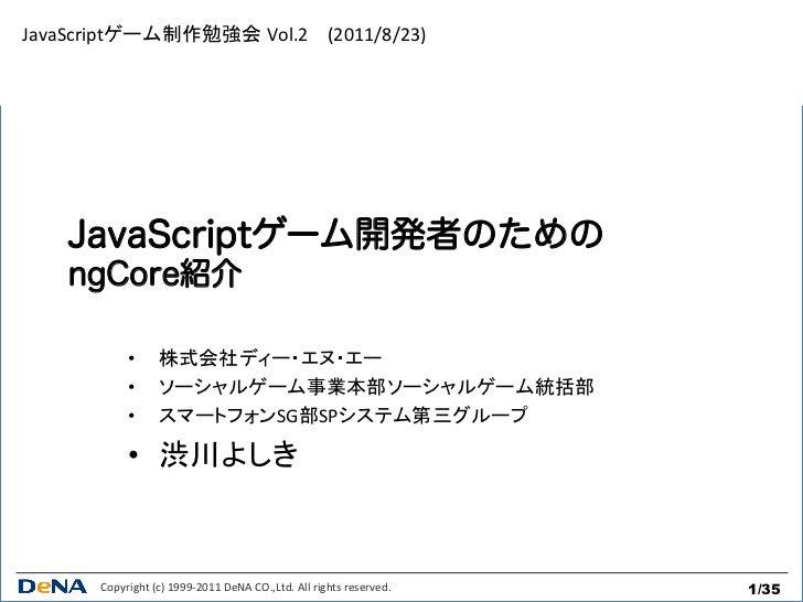 JavaScript                                             Vol.2 (2011/8/23)                •                            ...