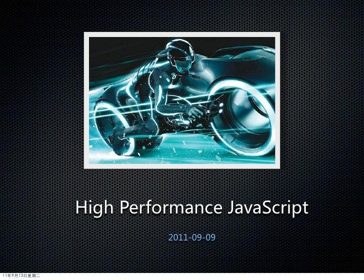 High Performance JavaScript                          2011-09-0911年9月13日星期二