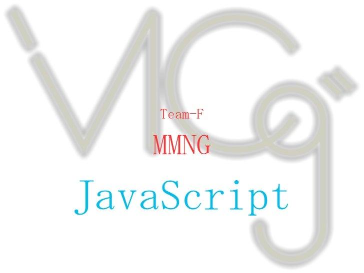 Team-F   MMNGJavaScript