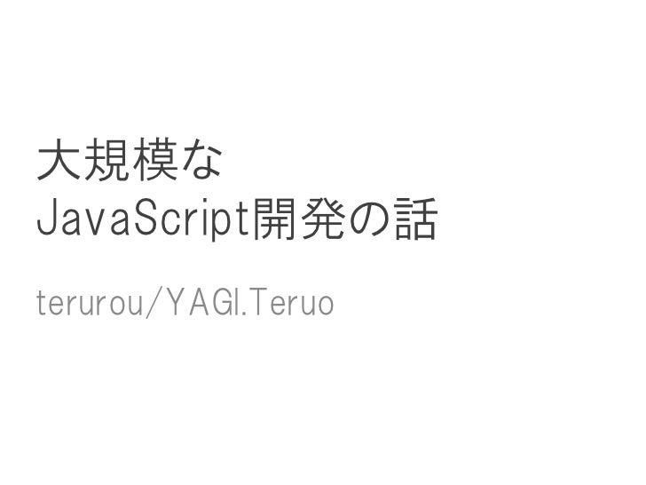 大規模なJavaScript開発の話terurou/YAGI.Teruo