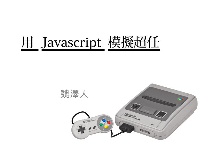 用 Javascript 模擬超任    魏澤人