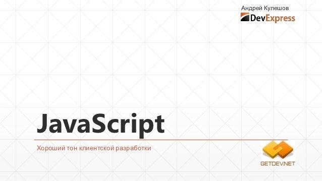 JavaScript: хороший тон клиентской разработки