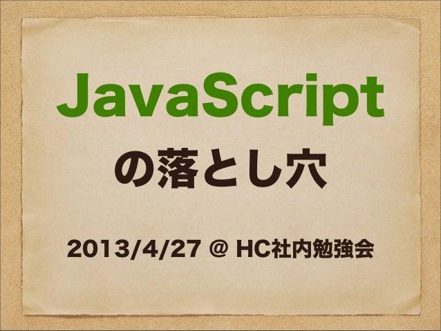 2013/4/27 @ HC社内勉強会JavaScriptの落とし穴