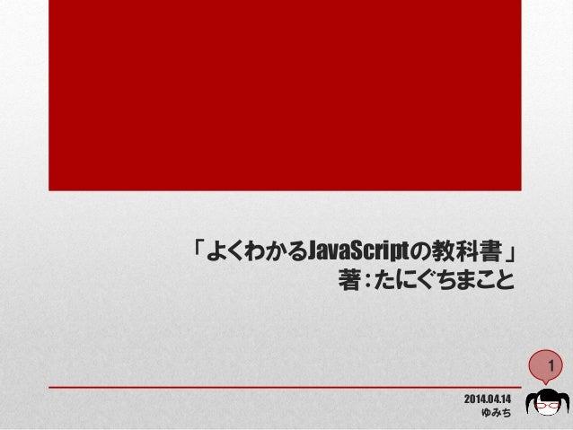 「よくわかるJavaScriptの教科書」 著:たにぐちまこと 1 2014.04.14 ゆみち