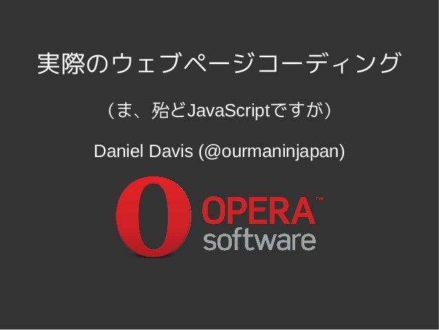 実際のウェブページコーディング  (ま、殆どJavaScriptですが)  Daniel Davis (@ourmaninjapan)