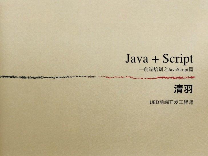 Java + Script       训   JavaScript         UED