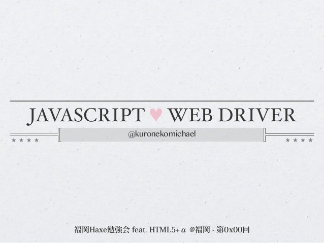 JavaScriptでWebDriverのテストコードを書きましょ