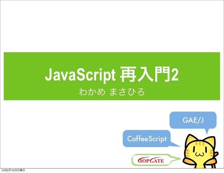 JavaScript 再入門2