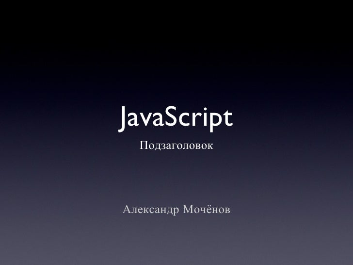 JavaScript <ul><li>Подзаголовок </li></ul>Александр Мочёнов