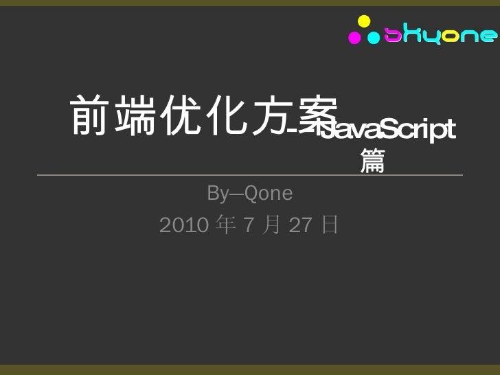 前端技术优化之Java Script篇