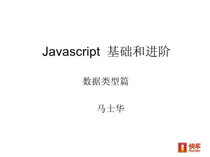 Javascript  基础和进阶 数据类型篇 马士华