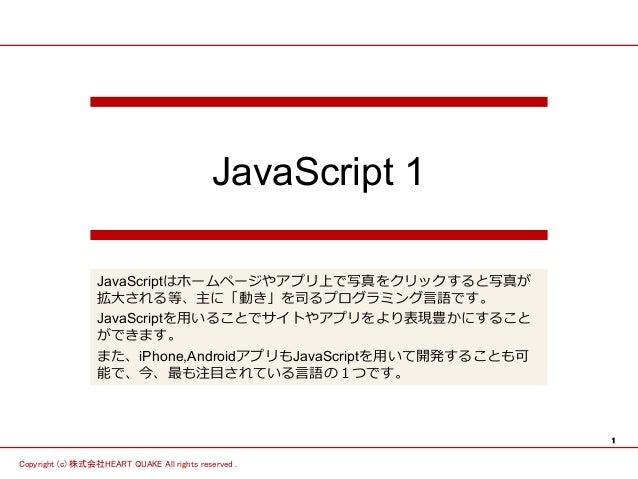 1  JavaScript 1  JavaScriptはホームページやアプリ上で写真をクリックすると写真が  拡⼤大される等、主に「動き」を司るプログラミング⾔言語です。  JavaScriptを⽤用いることでサイトやアプリをより表現豊かにする...