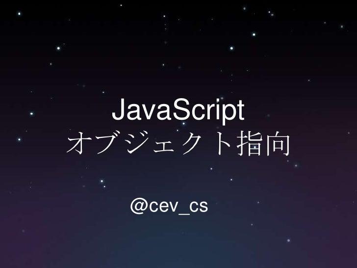 JavaScript オブジェクト指向<br />@cev_cs<br />