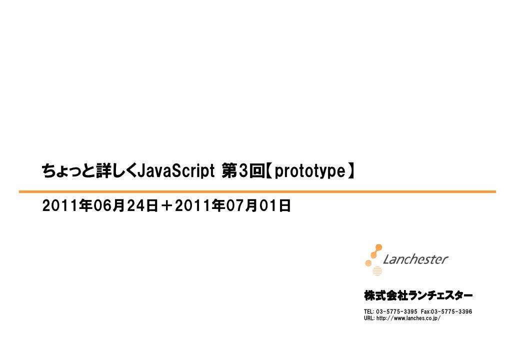 ちょっと詳しくJavaScript 第3回【prototype】