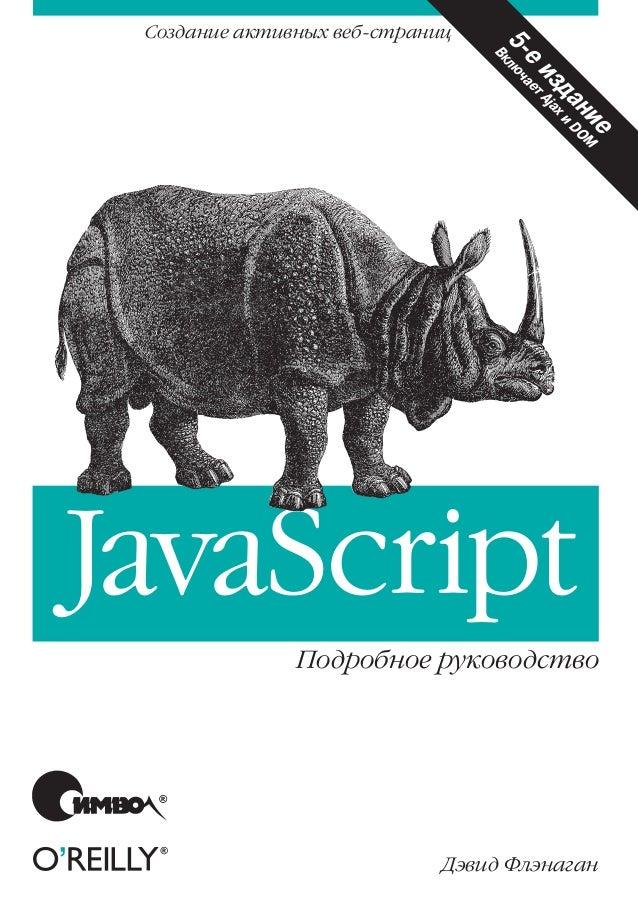 девид флэнаган — Javascript (5 издание)