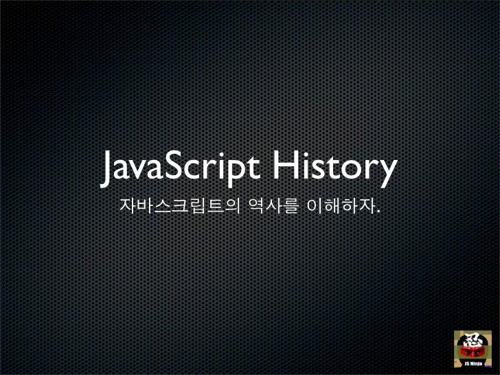 JavaScript History                .