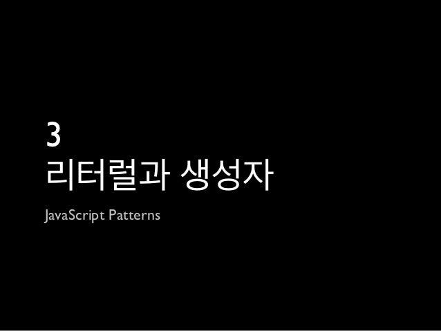 3리터럴과 생성자JavaScript Patterns