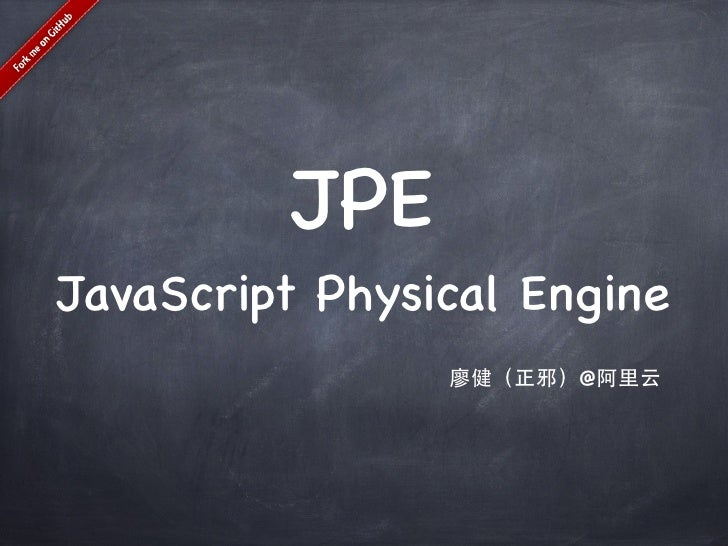 JPE    JavaScript Physical Engine                廖健(正邪)@阿里云