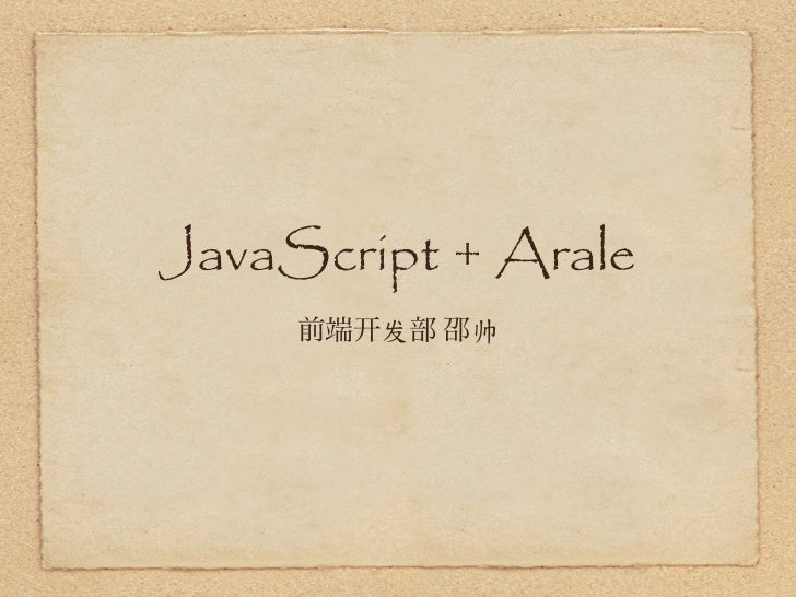 JavaScript + Arale        发   帅