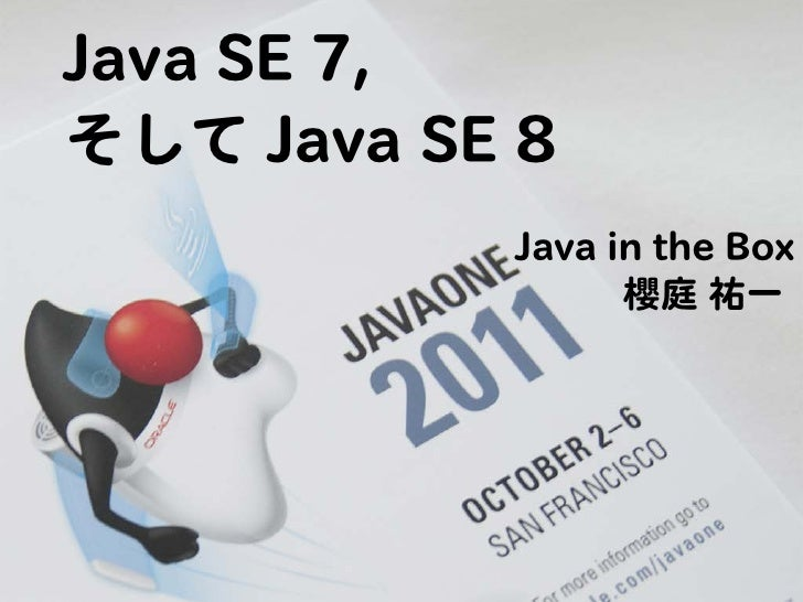 Java SE 7,そして Java SE 8           Java in the Box                 櫻庭 祐一