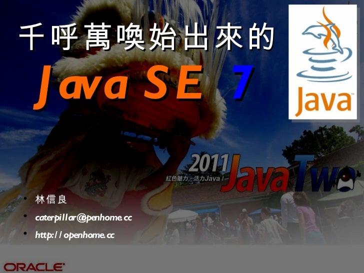 千呼萬喚始出來的Java SE 7