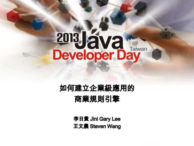 如何建立企業級應用的 商業規則引擎 李日貴 Jini Gary Lee 王文農 Steven Wang
