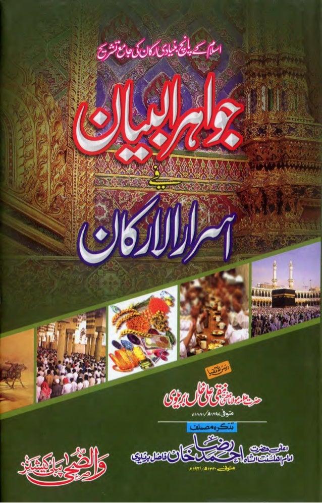 Jawahir ul beyan fi asrar ul arkan by maulana naqi ali khan brailvi qadri