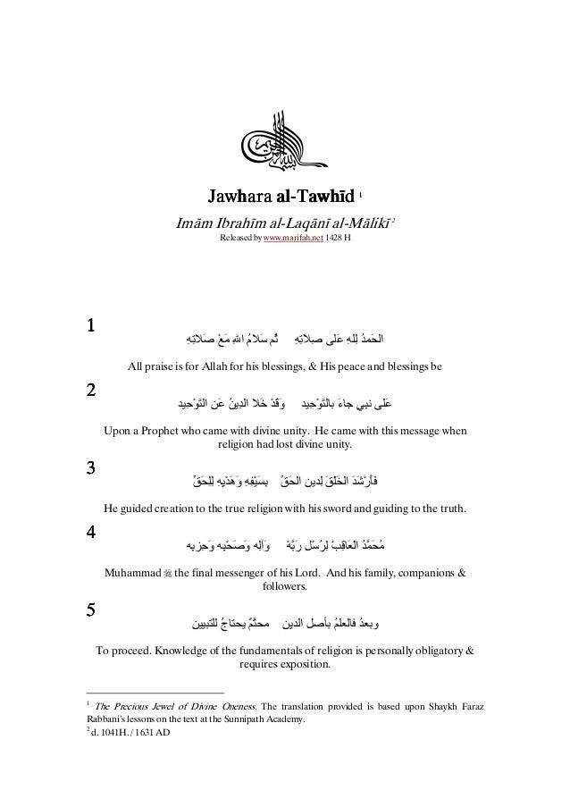 al-Tawhīd Jawhara al-Tawhīd  1  Imām Ibrahīm al-Laqānī al-Mālikī 2 Released by www.marifah.net 1428 H  1  ِِ َ ْ َ ِ ُ َ ...