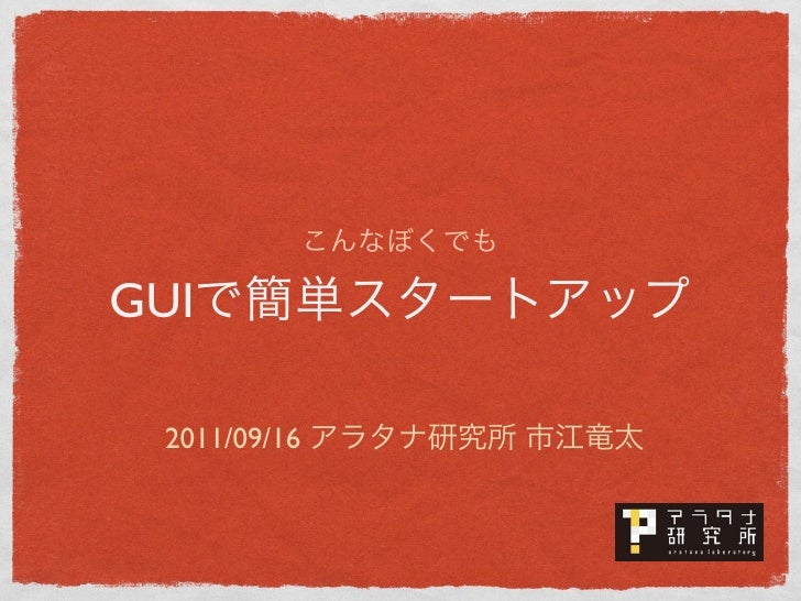 GUI 2011/09/16