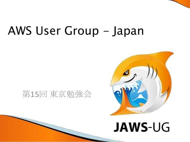 JAWS-UGの紹介 (2013-02-08 JAWS-UG 東京 第15回勉強会)