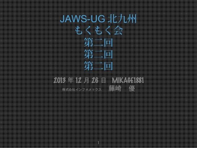 Jaws ug北九州第2回もくもく会資料