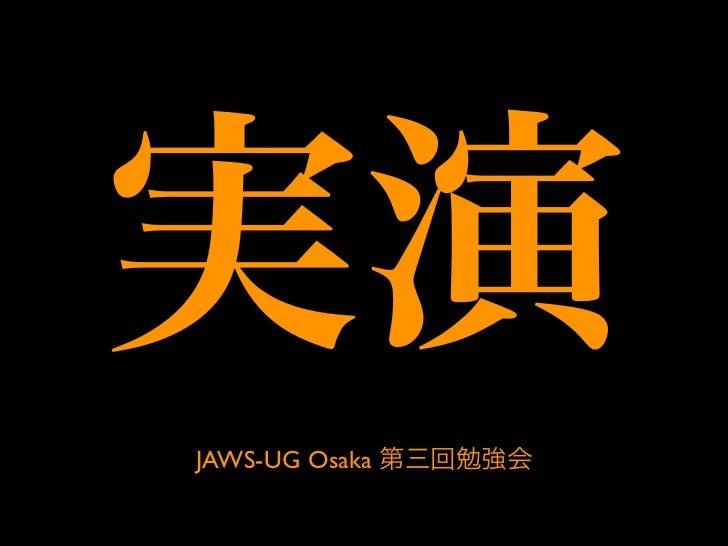 JAWS-UG Osaka workshop #3 : The DEMO