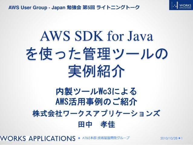 AWS SDK for Java を使った管理ツールWc3のご紹介