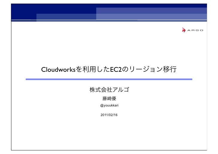 【Jaws ug】cloudworksを利用したリージョン移行.key