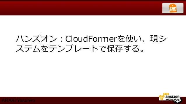 ハンズオン:CloudFormerを使い、現シ     ステムをテンプレートで保存する。ARAKI Yasuhiro