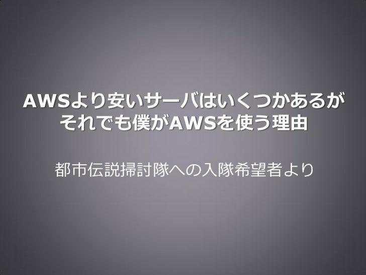 AWSより安いサーバはいくつかあるが   それでも僕がAWSを使う理由   都市伝説掃討隊への入隊希望者より