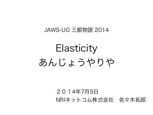 JAWS-UG三都物語2014 初心者向け Elasticity ELB/AutoScaling/EIP