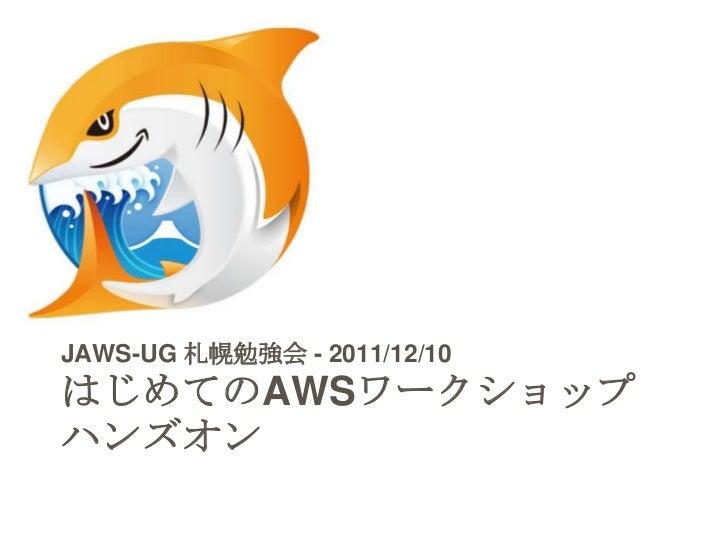 JAWS-UG 札幌勉強会 - 2011/12/10はじめてのAWSワークショップハンズオン