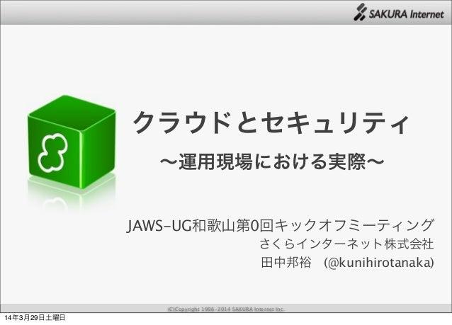 JAWS-UG和歌山第0回キックオフミーティング