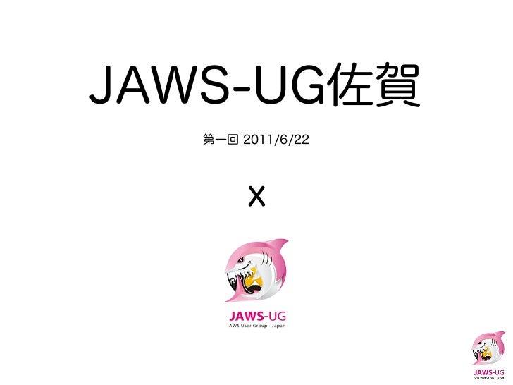 Jawsug20110622 佐賀