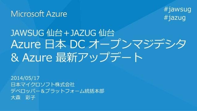 JAWSUG & JAZUG Sendai Azure Update 20140517