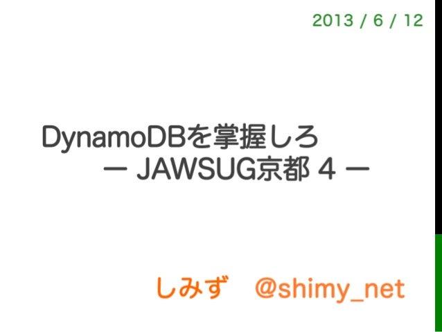 しみず@shimy_net2013 / 6 / 12DynamoDBを掌握しろ ー JAWSUG京都 4 ー