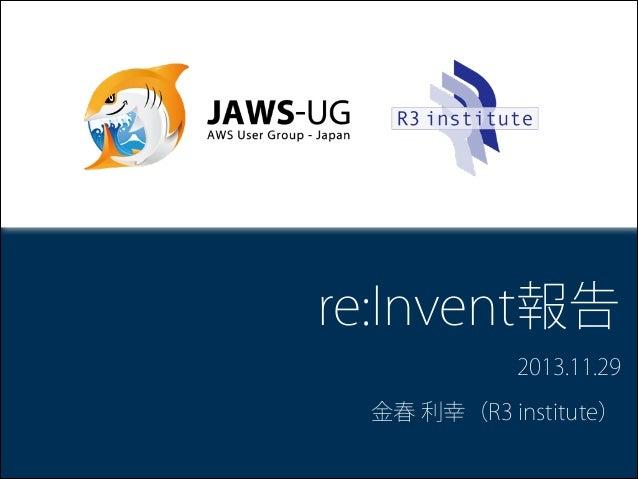 re:Invent報告 2013.11.29 金春 利幸(R3 institute)