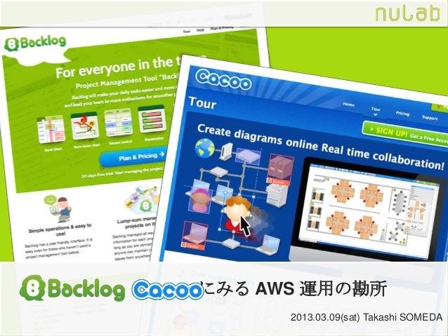 にみる AWS 運用の勘所      2013.03.09(sat) Takashi SOMEDA