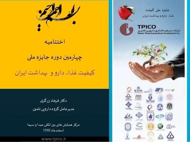Iranian Pharma Market, تحلیل بازار دارویی ابران